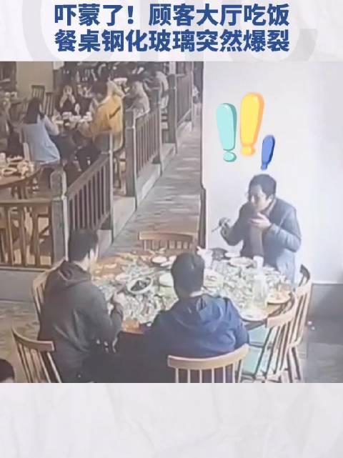 吓蒙了!顾客大厅吃饭餐桌钢化玻璃突然爆裂