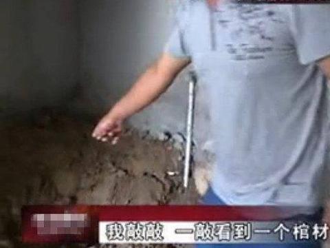 小伙开心买了门面房,装修工人却在地面挖出了一口灵柩