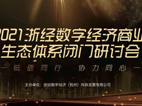 浙经数字经济成功举办2021商业生态体系闭门研讨会