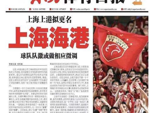连自己人都看不下去了,上海上港改名上海海港,多半球迷感到失望