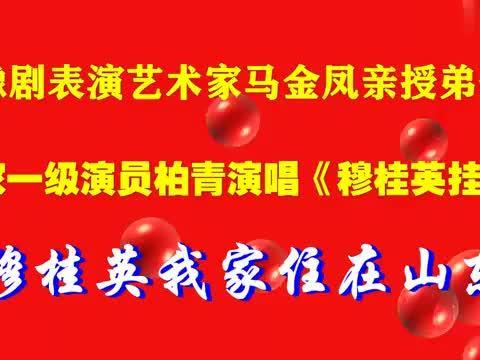 马金凤弟子国家一级演员柏青演唱《穆桂英挂帅》穆桂英家住在山东