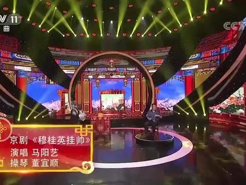 马阳艺、董宜顺演绎京剧《穆桂英挂帅》,一开口超惊艳一鸣惊人