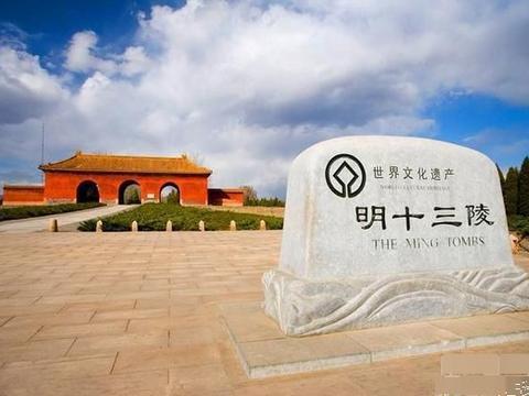 明朝自朱棣在北京称帝后共有14位皇帝,为何北京却只有明十三陵?