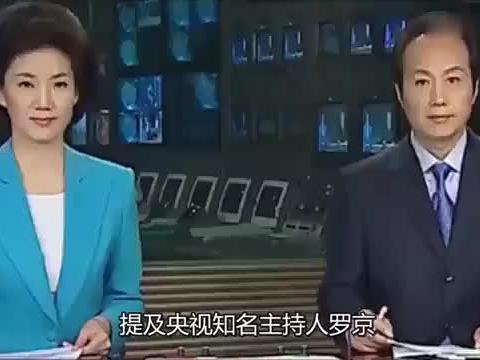 《新闻联播》主持罗京,葬礼上妻子哭到昏厥,8年后带子改嫁富豪