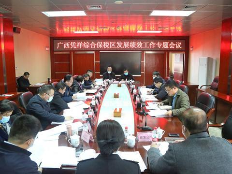 广西凭祥综合保税区发展绩效工作专题会议召开