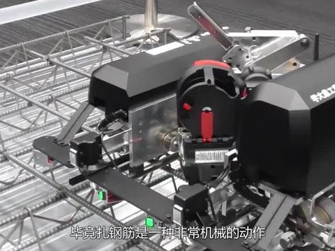 """日本大学生发明""""扎钢筋""""机器人,6秒扎一个,建筑工人要失业?"""