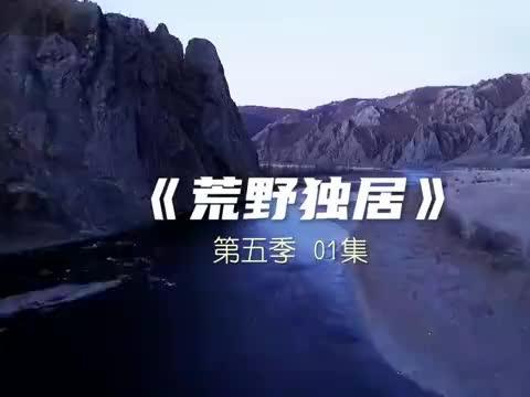 《荒野独居》第五季01,挑战荒野生存100天奖金300万,你敢挑战吗