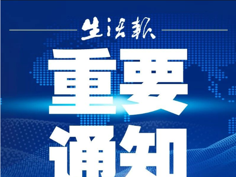 哈尔滨南岗区营商局向市民发出倡议:非紧急事项尽量推迟办理