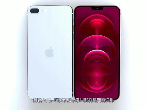 iPhoneSE3屏幕尺寸提升,价格依旧很感人