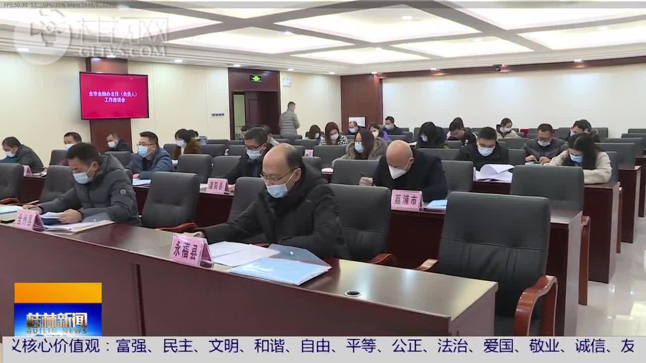 桂林市召开全市金融办负责人工作座谈会