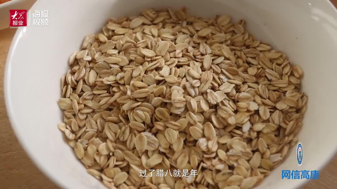 春节里的高唐之腊八粥