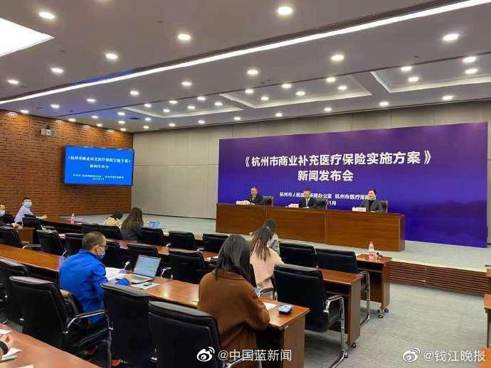 杭州首个商业补充医疗保险产品上线