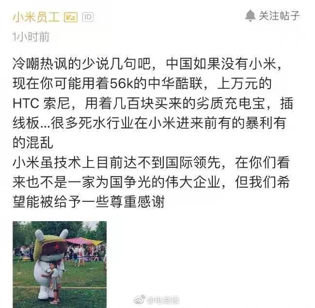 小米员工:如果没有小米,可能大家还在用着上万元的HTC、索尼……