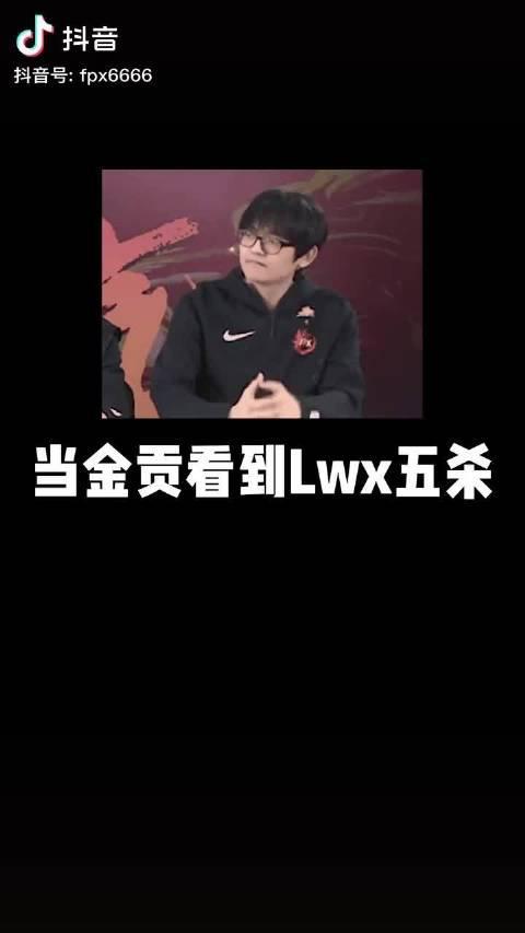 当贡子哥看见LWX五杀 Cr:FPX后援团团长