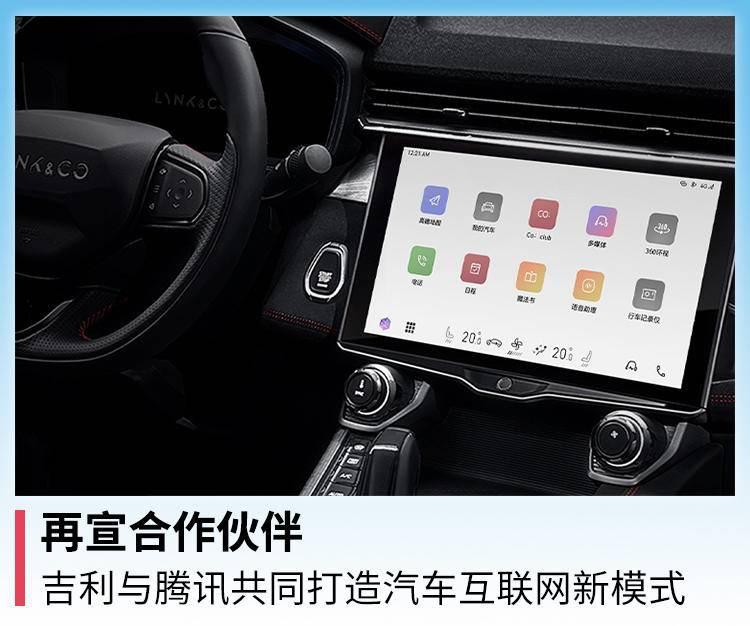 再宣合作伙伴, 吉利与腾讯共同打造汽车互联网新模式
