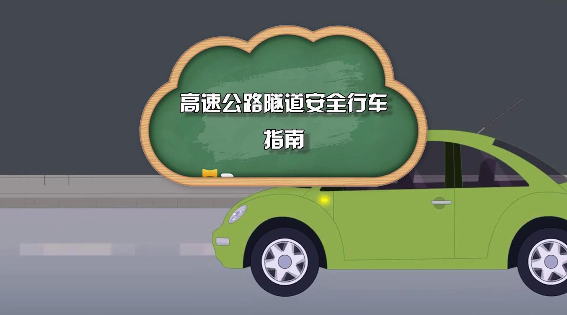 干货!高速公路隧道安全行车锦囊,快收藏!