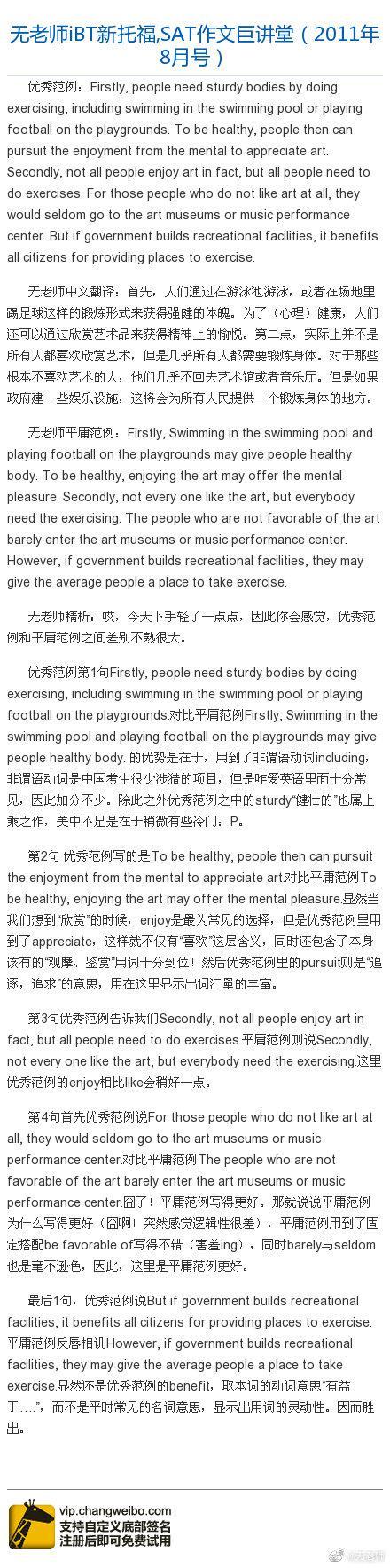无老师iBT新托福,SAT作文巨讲堂(2011年8月号)