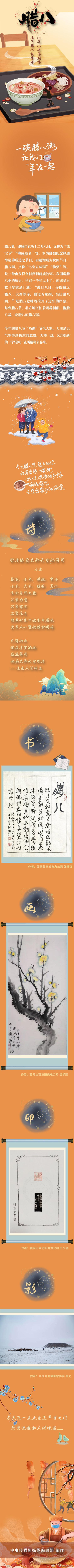 """腊八·万事""""粥""""全丨戳长图,看看电力人的中国传统节日文化"""