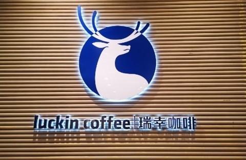 瑞幸咖啡:全力打造符合消费者认知的好产品