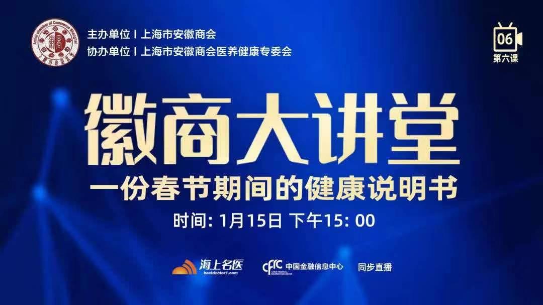 新年第一课 上海市安徽商会第六期徽商大讲堂开讲