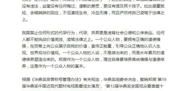 华鼎奖组委会决:取消郑爽荣誉称号