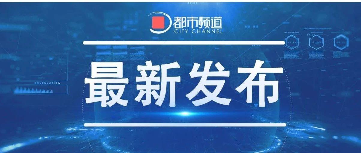 北京发生局部聚集性疫情,黑龙江望奎县升为高风险,河南无新增