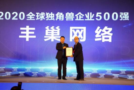 丰巢连续2年入选全球独角兽企业500强榜单
