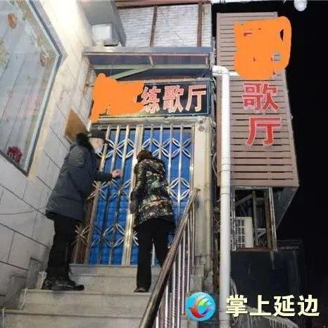 昨晚,延吉市检查歌厅、网吧等场所