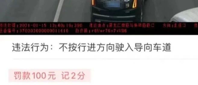 看看青岛这张交通违法罚单,开的冤不冤?