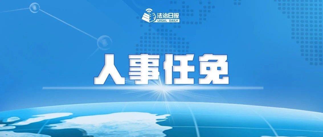 政法人事录 夏克勤任西藏自治区人民检察院党组书记、代理检察长