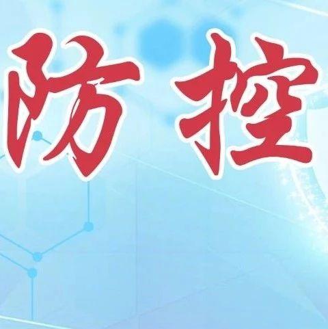 6个要点,18个字,来看中国疾控中心最新提醒!