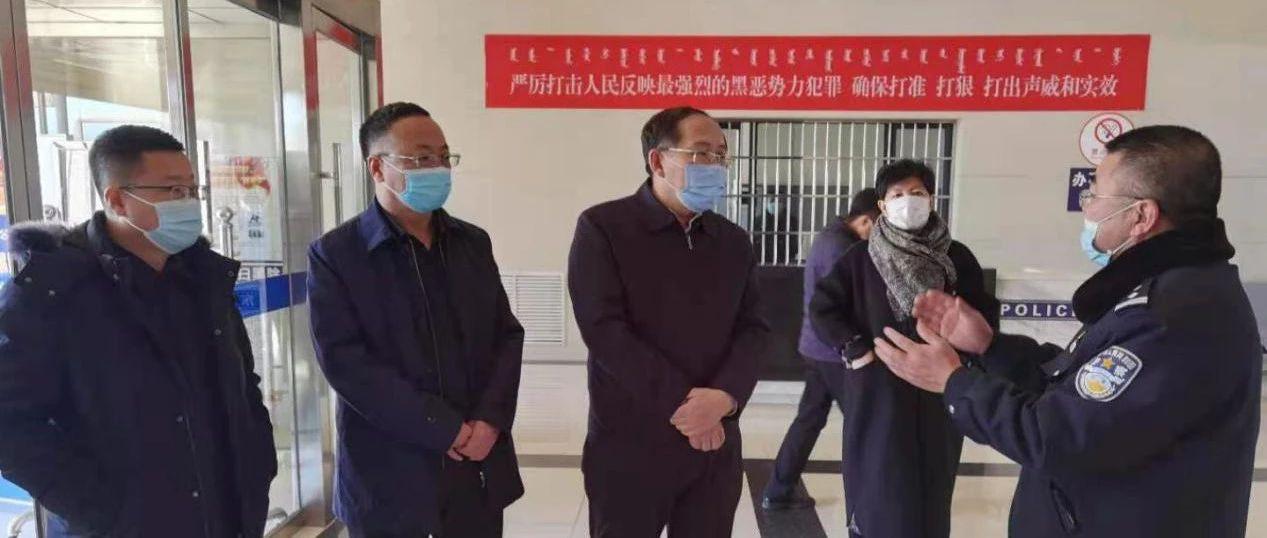 内蒙古自治区春节期间新冠肺炎疫情防控专项督查组深入我市开展专项督查