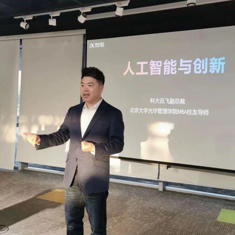 【蓝鲸商学院】科大讯飞李传刚:技术革新与消费升级双轮驱动产业创新