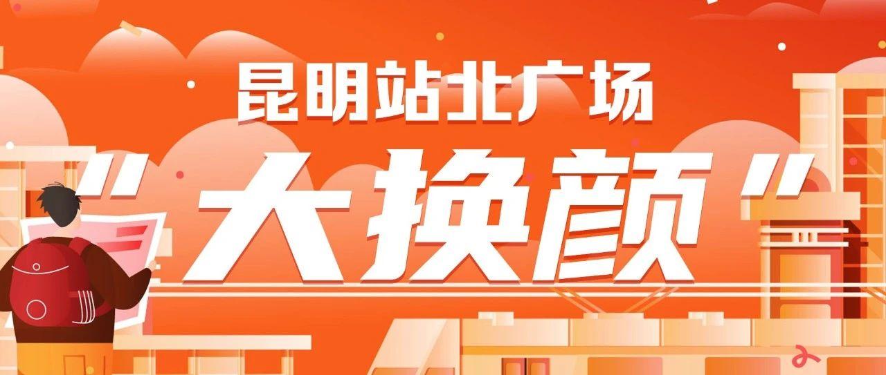 """昆明火车站北广场""""大换颜""""!小编带您去体验"""
