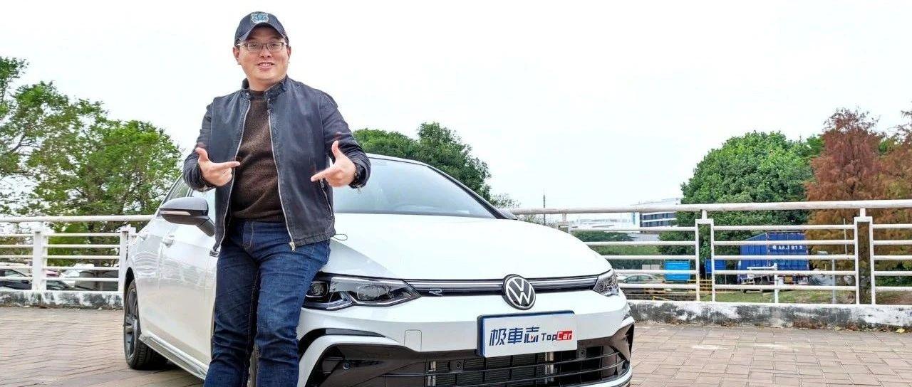 川哥寻欢:你好,高尔夫8!中国两厢轿车市场的大功臣
