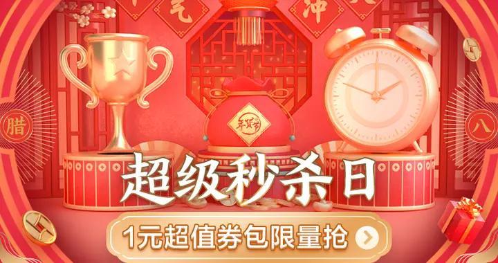 京东年货节超级秒杀日上线:超级百亿补贴、1元秒杀送上满满年味