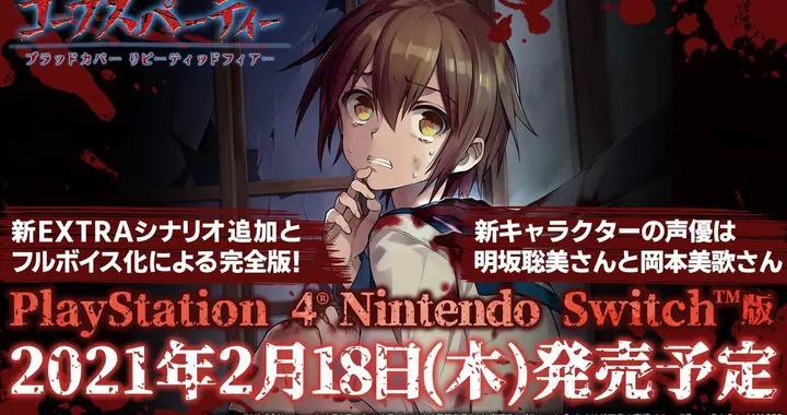 《尸体派对》PS4/NS移植版将于2月18日发售