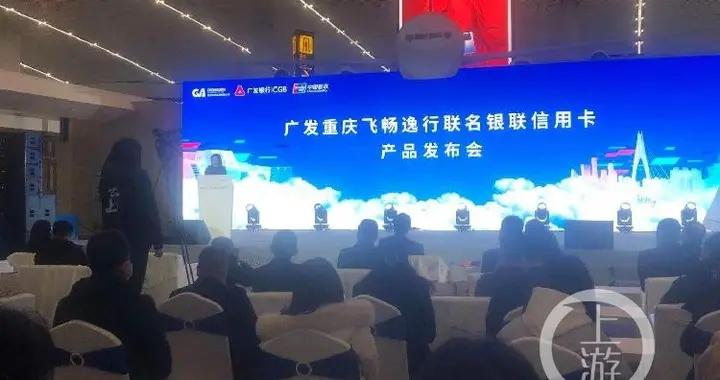 重庆机场推出银联卡 持卡坐飞机可省75分钟