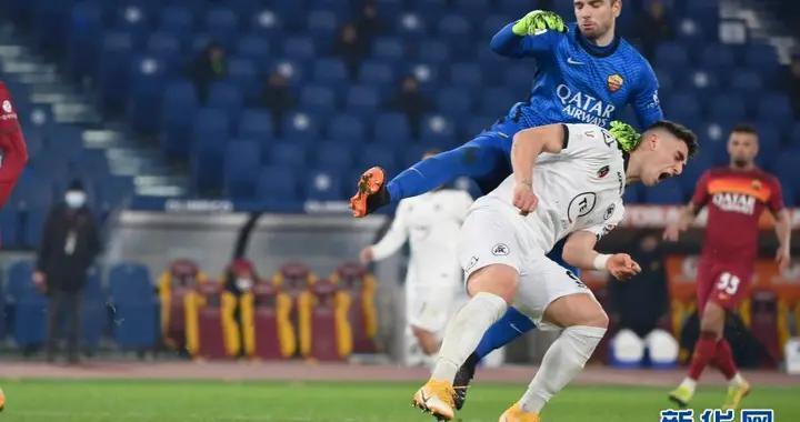 意大利杯:罗马不敌斯佩齐亚