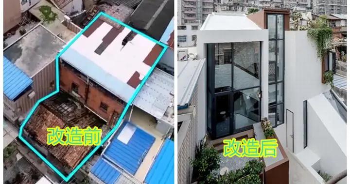 夫妻花400万买广州破民房?改造后却堪比城中豪宅,网友:真牛