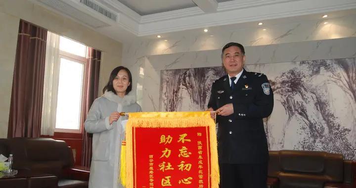 陕西省未成年犯管教所:一面锦旗表敬意,一域平安同坚守