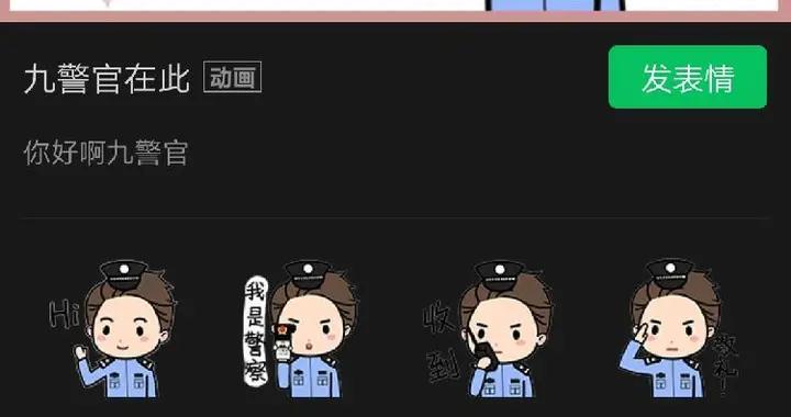 """警察微信表情包""""九警官在此""""上线!网友:不说了,我要去下载了"""