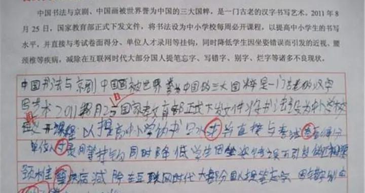 """小学生""""蜘蛛网""""字体走红,老师眼睛都要看""""瞎""""了:怀疑人生"""