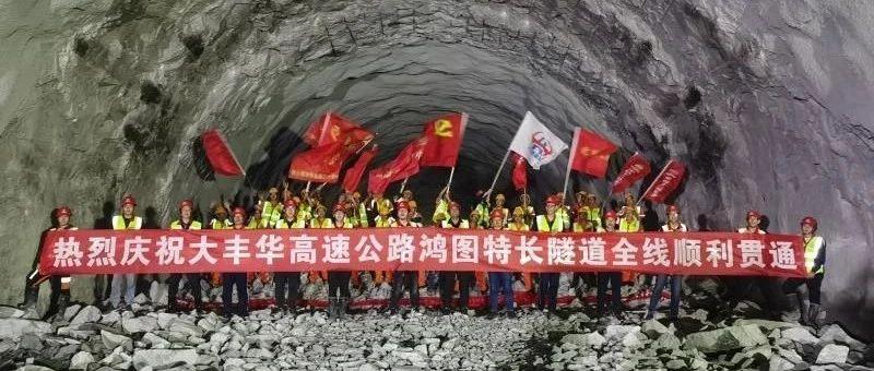 大丰华高速公路一隧道全线贯通!