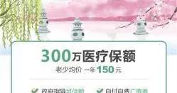 杭州推政府指导商业补充医保 赔付涵盖三种罕见病特效药