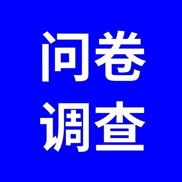 问卷调查| 中国家电产业链运行情况报告