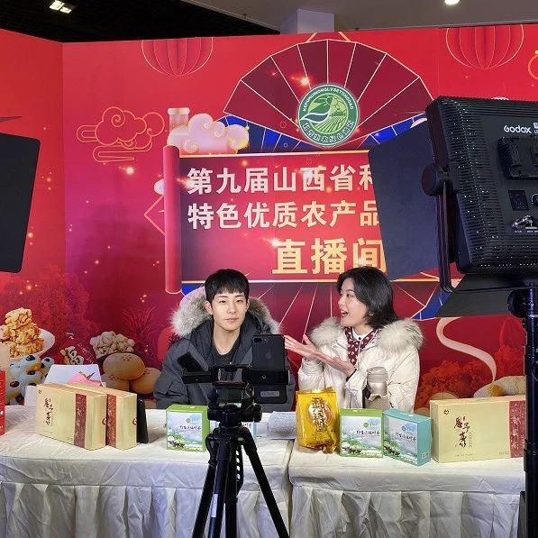 第九届山西省科普惠农特色优质农产品展销会开幕