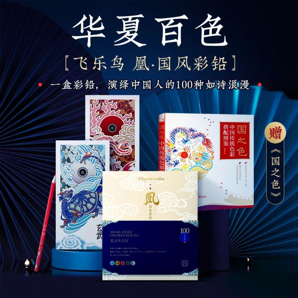堪比艺术品的绝美彩铅,藏着一部中国传统配色辞典