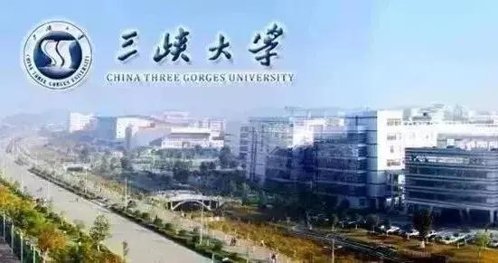 这个大学排行榜,三峡大学排名全国第79名,湖北省第4…