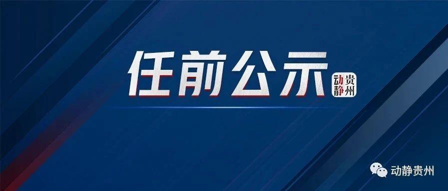 铜仁市10多名拟任正县长级、副县长级领导干部任前公示